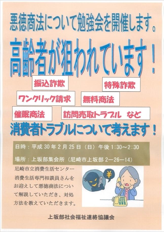 出前講座-悪徳商法についての勉強会 of Piazza 上坂部